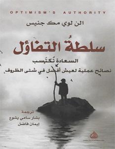 تحميل كتاب سلطة التفاؤل pdf – الن لوي مك جنيس