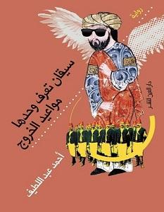 تحميل رواية سيقان تعرف وحدها مواعيد الخروج pdf – أحمد عبد اللطيف