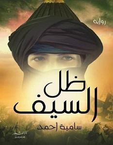تحميل رواية ظل السيف pdf – سامية أحمد