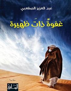 تحميل رواية غفوة ذات ظهيرة pdf – عبد العزيز الصقعبي
