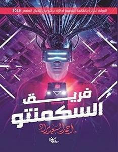 تحميل رواية فريق السكمنتو pdf – أحمد السعيد مراد