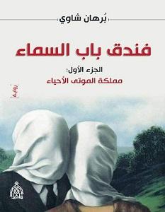 تحميل رواية فندق باب السماء pdf – برهان شاوي