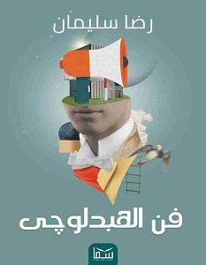 تحميل كتاب فن الهبدلوجي pdf – رضا سليمان