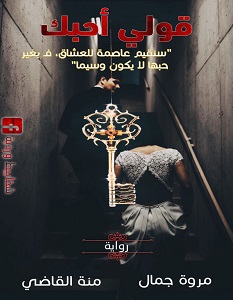 تحميل رواية قولي أحبك pdf – مروة جمال و منة القاضي