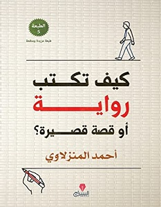 تحميل كتاب كيف تكتب رواية أو قصة قصيرة pdf – أحمد المنزلاوي