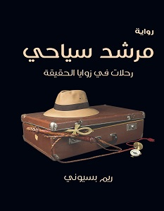 تحميل رواية مرشد سياحي pdf – ريم بسيوني