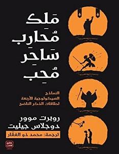 تحميل كتاب ملك محارب ساحر محب pdf – روبرت موور