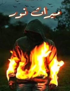 تحميل رواية ميراث نور pdf – لينا بسيوني