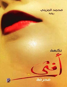 تحميل رواية نكهة أنثى محرمة pdf – محمد المزيني