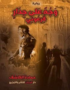تحميل رواية وجه على جدار فرعوني pdf – حمادة الكاشف