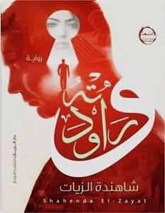 تحميل رواية وراودته pdf – شاهندة الزيات