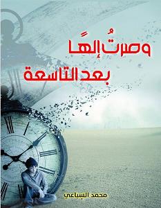 تحميل رواية وصرت إلها بعد التاسعة pdf – محمد السباعي