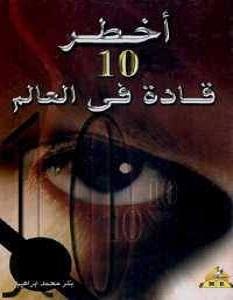 تحميل كتاب أخطر 10 قادة فى العالم pdf – بكر محمد إبراهيم