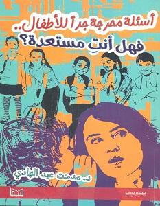 تحميل كتاب أسئلة محرجة جدا للأطفال فهل أنت مستعدة pdf – مدحت عبد الهادي