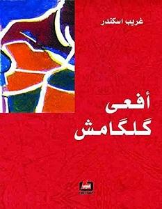 تحميل كتاب أفعى كلكامش pdf – غريب اسكندر