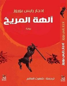 تحميل رواية ألهة المريخ pdf – إدجار رايس بوروز