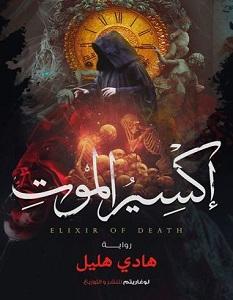 تحميل رواية إكسير الموت pdf – هادي هليل