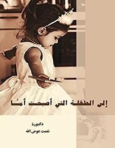 تحميل كتاب إلى الطفلة التي أصبحت أما pdf – نعمت عوض الله