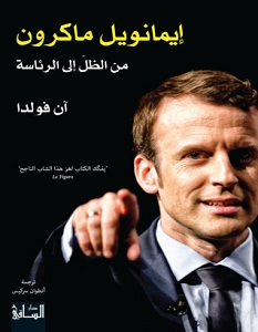 تحميل كتاب إيمانويل ماكرون من الظل إلى الرئاسة pdf – آن فولدا