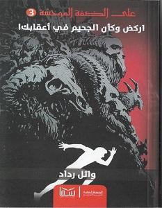 تحميل رواية اركض وكأن الجحيم في أعقابك pdf – وائل رداد
