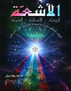 تحميل كتاب الأشعة الروحية الإنسانية البشرية pdf – ج ب م