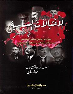 تحميل كتاب الاغتيالات السياسية في مصر pdf – خالد عزب