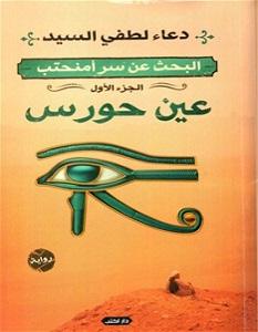 تحميل رواية البحث عن سر أمنحتب pdf – دعاء لطفي