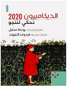 تحميل كتاب الديكاميرون 2020 pdf – روعة سنبل