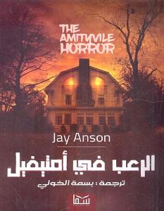 تحميل رواية الرعب في أمتيفيل pdf – جاي أنسون