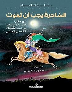 تحميل كتاب الساحرة يجب أن تموت pdf – شلدن كاشدان