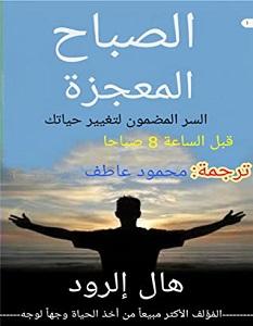 تحميل كتاب الصباح المعجزة pdf – هال إلرود