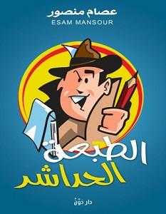 تحميل كتاب الطبعة الحداشر pdf – عصام منصور