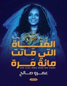 تحميل رواية الفتاة التي ماتت مائة مرة pdf – عمرو صالح