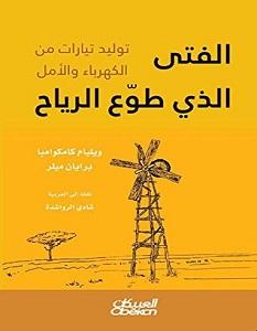 تحميل كتاب الفتى الذي طوع الرياح pdf – ويليام كامكوامبا وبرايان ميلر