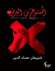 تحميل كتاب الممنوع من العرض pdf – شيريهان عصام الدين