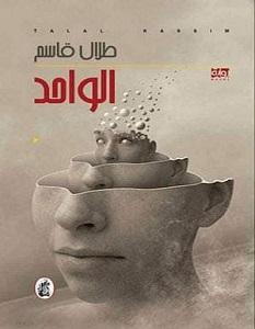 تحميل رواية الواحد pdf – طلال قاسم