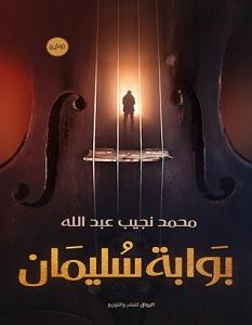 تحميل رواية بوابة سليمان pdf – محمد نجيب عبد الله