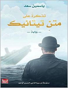 تحميل رواية تذكرة على متن تيتانك pdf – ياسمين سعد