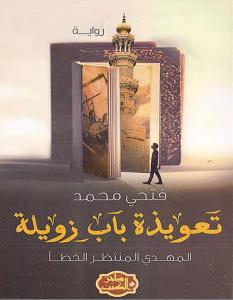 تحميل رواية تعويذة باب زويلة pdf – فتحي محمد