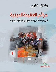 تحميل كتاب جرائم العقيدة الدينية pdf – واثق غازي