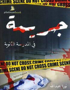 تحميل رواية جريمة في المدرسة الثانوية pdf – نورا عبد الله