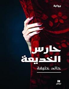 تحميل رواية حارس الخديعة pdf – خالد خليفة