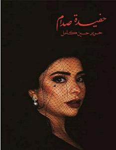 تحميل كتاب حفيدة صدام pdf – حرير حسين كامل
