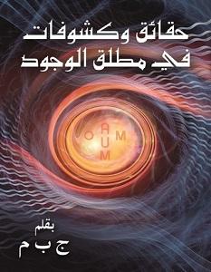 تحميل كتاب حقائق وكشوفات في مطلق الوجود pdf – ج ب م