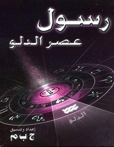 تحميل كتاب رسول عصر الدلو pdf – ج ب م