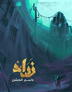 تحميل رواية زراد pdf – باسم الخشن
