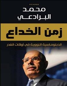 تحميل كتاب زمن الخداع pdf – محمد البرادعي
