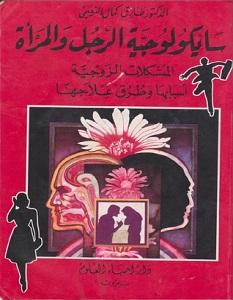تحميل كتاب سايكولوجية الرجل والمرأة pdf – طارق كمال النعيمي