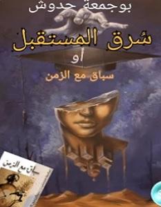تحميل رواية سباق مع الزمن pdf – بوجمعة حدوش