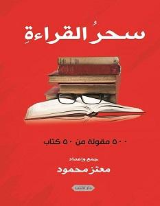 تحميل كتاب سحر القراءة pdf – معتز محمود